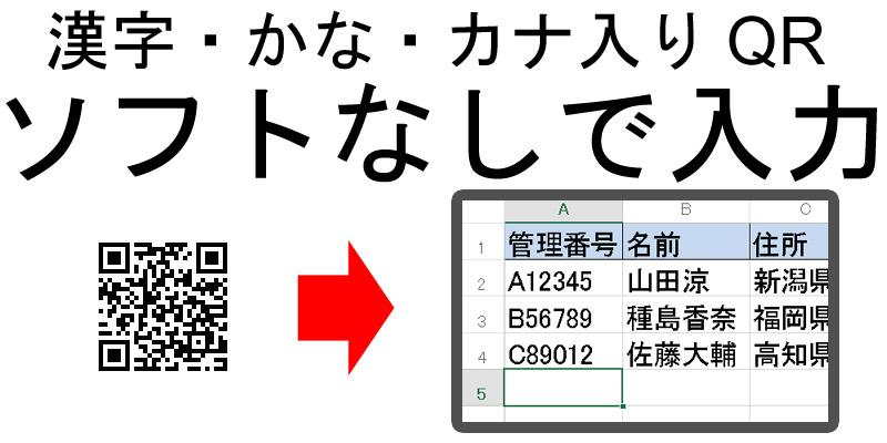 Xenon 1902 日本語QRコード